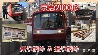 さよなら・京急2000形【乗り&撮り納め】