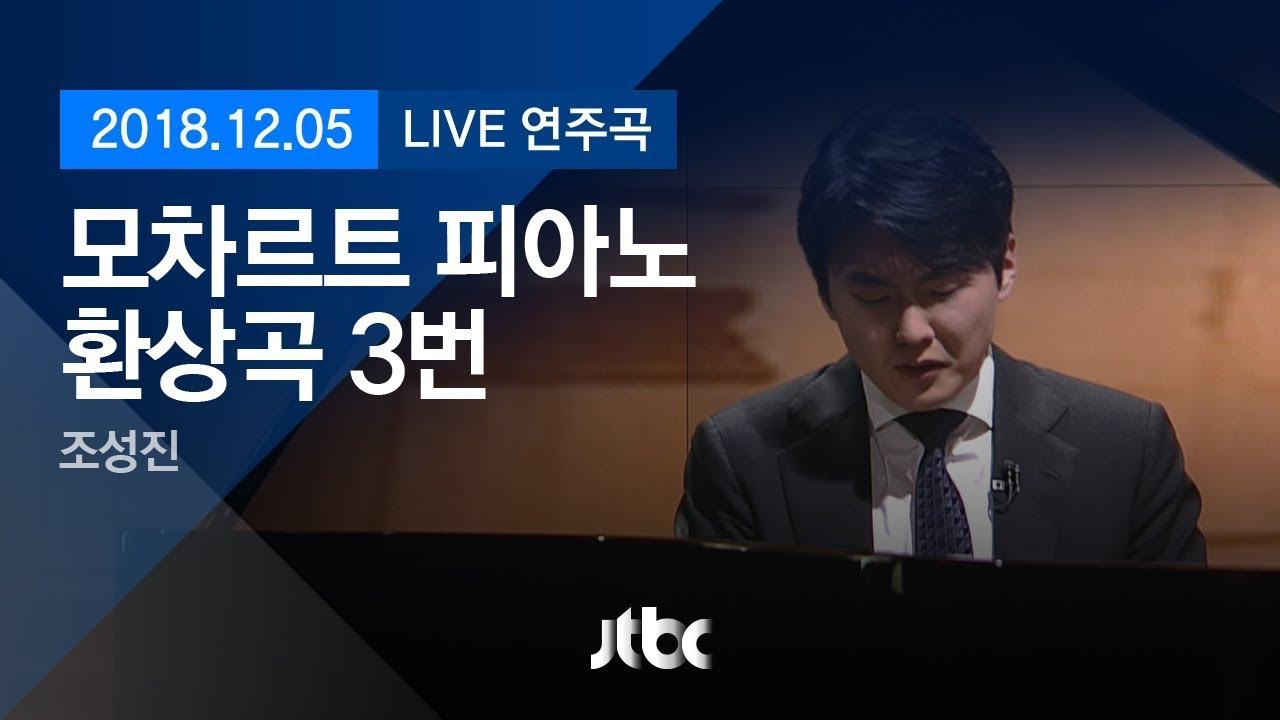 [풀영상] 조성진, '모차르트 피아노 환상곡 3번' LIVE 연주 (2018.12.05)