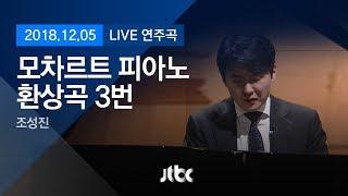 [풀영상] 조성진,