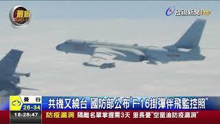 共機又繞台國防部公布F-16掛彈伴飛監控照