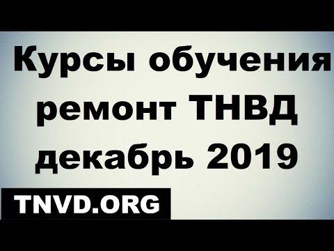 Курсы обучения ремонту ТНВД декабрь 2019