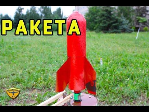Как сделать водяную ракету / How to make a water-powered rocket