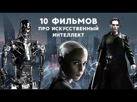 10 лучших фильмов про искусственный интеллект