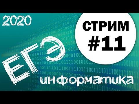 Cтрим #11. ЕГЭ по информатике 2020, 11 класс. Ваши задания