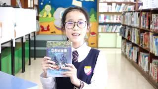 Publication Date: 2017-04-21 | Video Title: 天主教聖母聖心小學 - 6D何雅琪同學閱讀分享