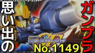 思い出のガンプラキットレビュー集 No.1149 ☆ SDガンダムGジェネレーション No.62  百式&メガ・バズーカ・ランチャー