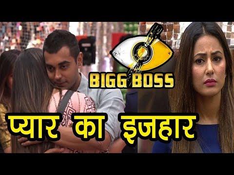 Bigg Boss 11: शो से OUT होते ही Luv ने किया प्यार का इजहार, Hina ने दिया ऐसा जवाब