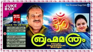 ബ്രഹ്മമന്ത്രം | Hindu Devotional Songs Malayalam | Mixed Devotional Songs Jukebox