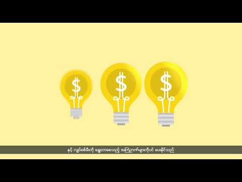 Are you having difficulty paying your energy bill? (Burmese)