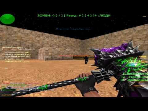 Counter-strike 1.6 зомби сервер №70