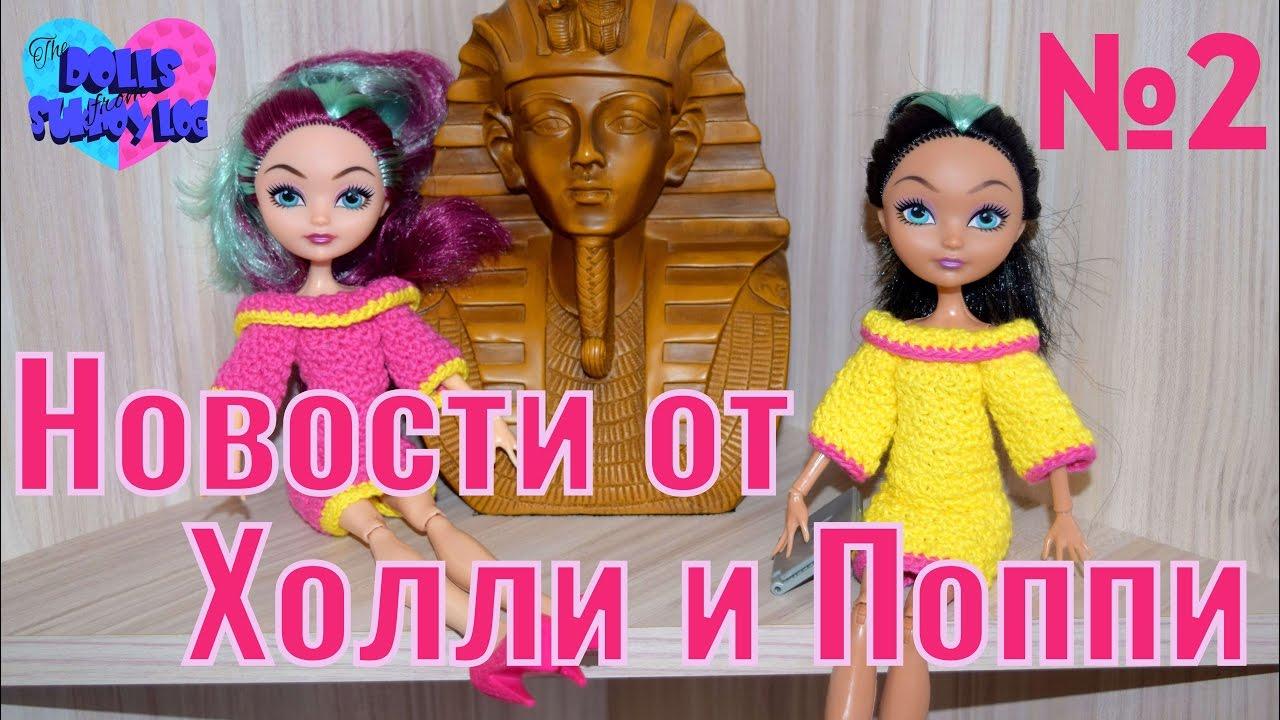 Куклы модельные ever after high в интернет магазине детский мир по выгодным ценам. Большой выбор, акции, скидки.