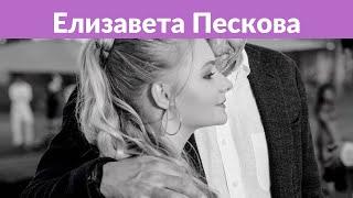 Елизавета Пескова не понимает традицию пить в Новый год и просыпаться с похмелья