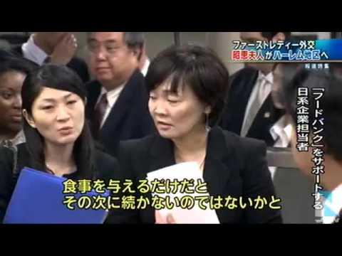 Akie Abe's visit to LaGuardia (2013 TBS News)