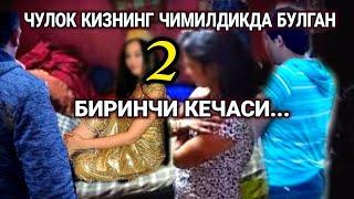 ЧУЛОК КИЗНИНГ ЧИМИЛДИКДА БИРИНЧИ КЕЧАСИ 2