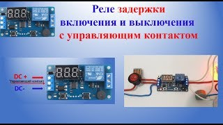 Реле задержки 12V 0.1 - 999 секунд | 12V Delay Timer Relay 0.1 - 999 seconds | Настройки