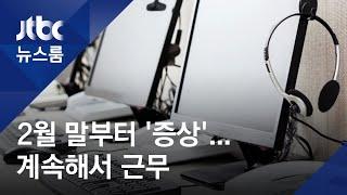 2월 말부터 '증상' 있었지만 계속 출근…'바이러스 배양' 열흘 / JTBC 뉴스룸