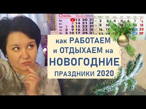 Сколько будем отдыхать на Новогодние праздники 2020 в Украине Перенос выходных и рабочих дней