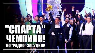 """""""Спарта"""" - чемпион высшей лиги сезона 2017! Но за что засудили """"Радио""""?"""