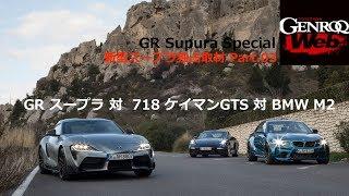 新型スープラ独占取材 Part.3「ライバル対決! GRスープラ 対 ケイマンGTS 対 BMW M2」【GENROQ Web】