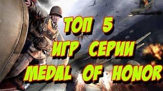 ТОП 5 игр серии Medal of Honor - хотя их там всего 5!!!