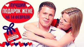 видео Что подарить жене на День Влюбленных