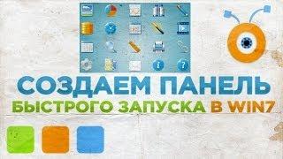 Как Создать Панель Быстрого Запуска в Windows 7