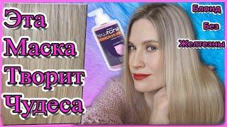 Как убрать желтизну после осветления Как сделать белый цвет волос