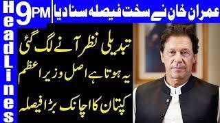PM Imran Khan takes another Big Decision | Headlines & Bulletin 9 PM | 13 Nov 2018 | Dunya News