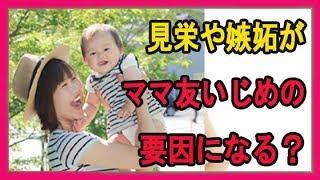 栃木で、いじめの被害児童の母親2人が加害児童の母親に抗議に行きました...