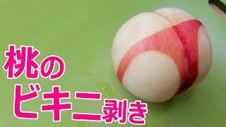 男のロマン!桃のビキニ剥きの方法 thumbnail