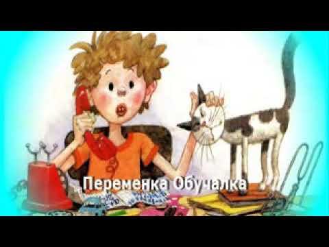 ТЕЛЕФОН Николай Носов, слушать рассказ