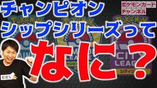 【公式】世界への切符!?チャンピオンシップシリーズ2019開幕!