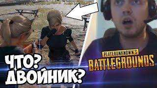 ПАПИЧ: ЧТО? ДВОЙНИК в Battlegrounds?