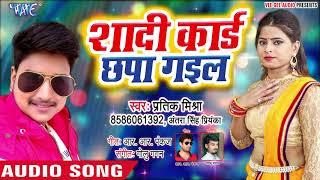 Antra Singh Priyanka और Pratik Mishra सुपरहिट लगन धमाका - Shadi Kard Chhapa Gail - New Songs 2019
