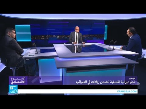 تونس: نحو ميزانية تقشفية تتضمن زيادة الضرائب  - 12:22-2017 / 10 / 8