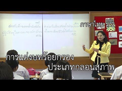 ภาษาไทย ม.2 การแต่งบทร้อยกรองประเภทกลอนสุภาพ ครูนิภา จินตานนท์