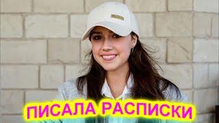 Алина Загитова рассказала как писала расписки с обязательствами