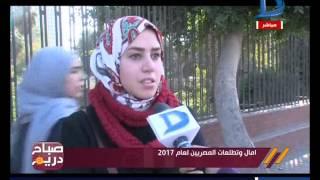 صباح دريم | أمل وتطلعات المصريين في 2017: متكنش زي 2016!