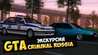 GTA : Криминальная Россия (По сети) #35 - Экскурсия!