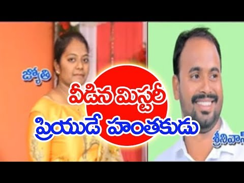 Jyothi Case Mystery Solved: Jyothi Killed By Lover Srinivas | Mahaa News