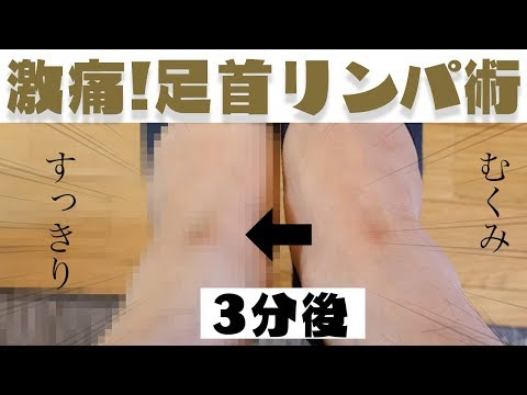 【 脚やせ 】足首を細くするリンパマッサージ法【ダイエット】 【整体】