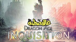 Dragon Age Inquisition | عالمصطبة