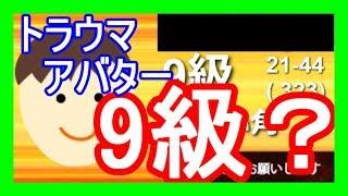 【10秒】嬉野流将棋ウォーズ実況152 トラウマアバター9級?