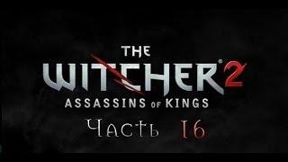 """Прохождение игры """"Ведьмак 2: Убийцы Королей"""", часть 16"""