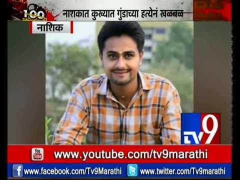 Nashik: रात्रीच्या अंधारात कोयत्याने सपासप वार, नाशकात कुख्यात गुंडाच्या हत्येने खळबळ-TV9