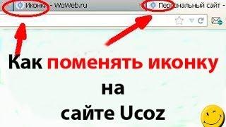 Как поменять иконку на сайте ucoz