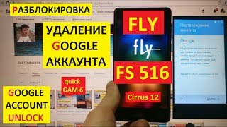 Разблокировка аккаунта google Fly FS516 FRP Bypass Google account fly fs 516