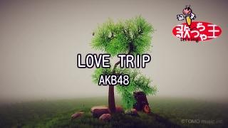 【カラオケ】LOVE TRIP/AKB48