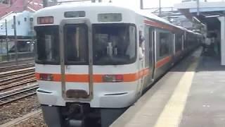[警笛3回あり]JR東海 313系5000番台+300番台 東海道本線新快速 金山駅到着