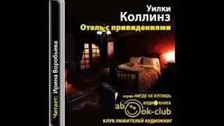 Уилки Коллинз -  Отель с привидениями